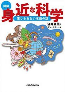 『[図解]身近な科学 信じられない本当の話』涌井貞美 著、ケン・サイトー 画