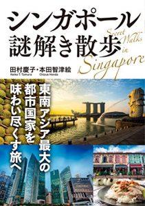 『シンガポール謎解き散歩』 田村慶子・本田智津絵 著(KADOKAWA)