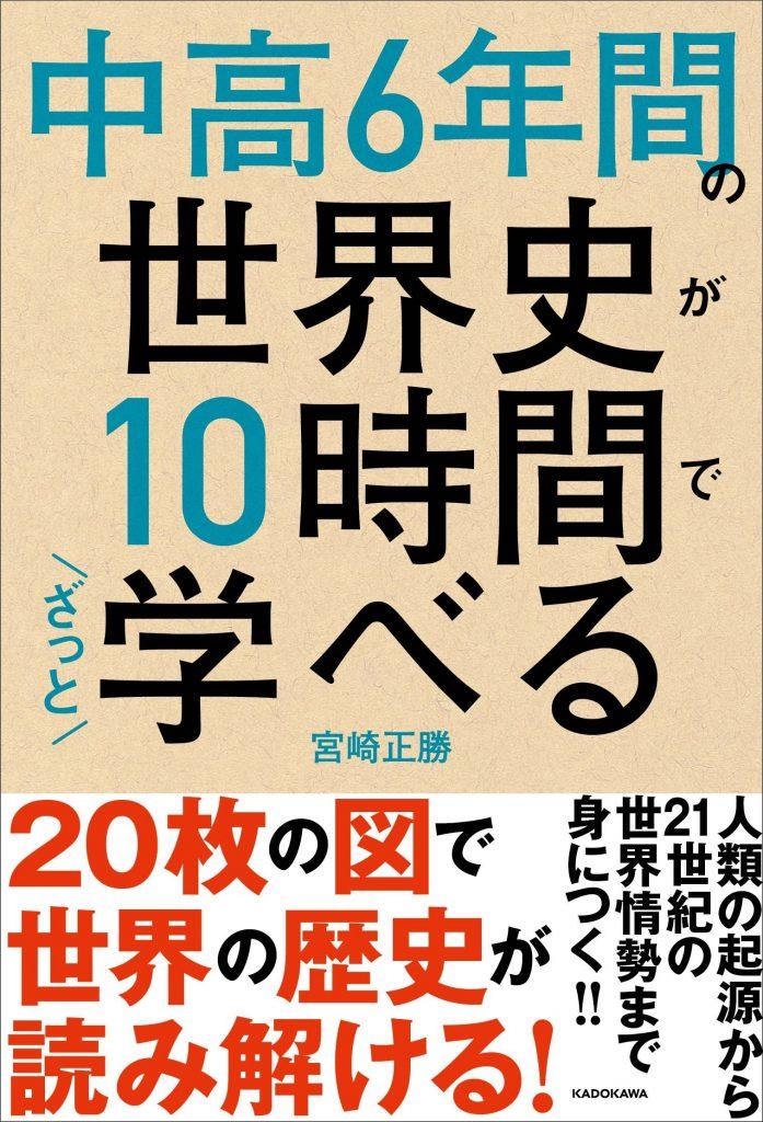 『中高6年間の世界史が10時間でざっと学べる』宮崎正勝 著(KADOKAWA)
