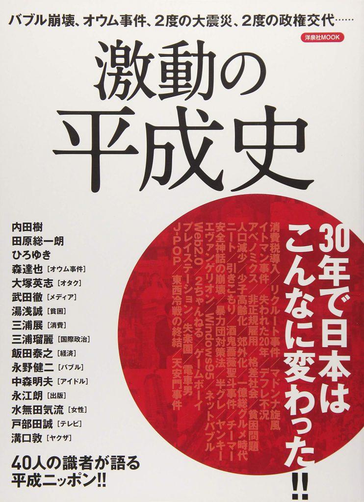 『激動の平成史』(洋泉社)