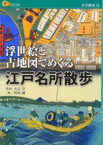 『浮世絵と古地図でめぐる江戸名所散歩』大石学 監修(JTBパブリッシング)