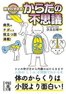 『雑学科学読本 からだの不思議』奈良信雄 監修(KADOKAWA)
