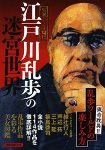 『江戸川乱歩の迷宮世界』(洋泉社)