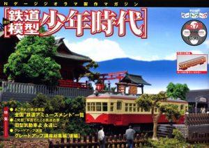 『鉄道模型 少年時代』(講談社)