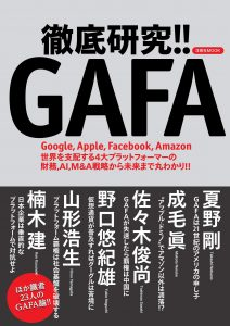 『徹底研究!! GAFA』(洋泉社)