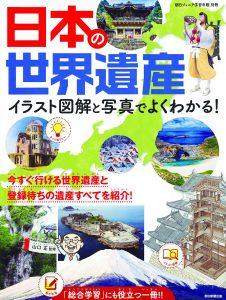 『イラスト図解と写真でよくわかる! 日本の世界遺産』(朝日新聞出版)