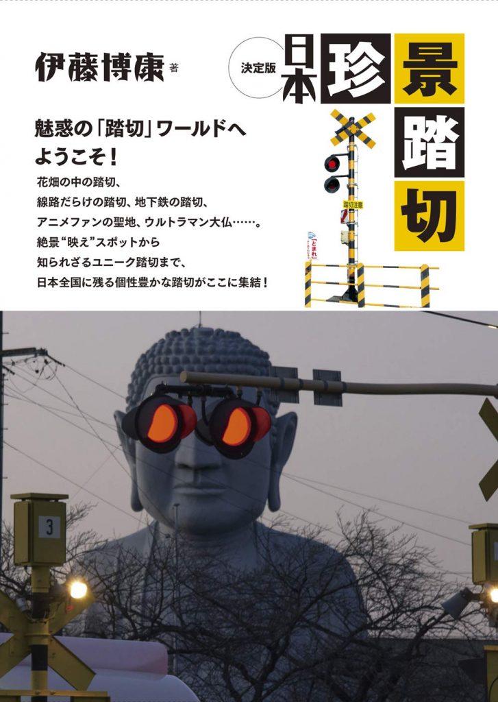 『決定版 日本珍景踏切』